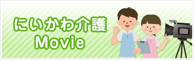 にいかわ介護Movie Youtubeページ