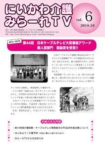 にいかわ介護みらーれTV Vol.6
