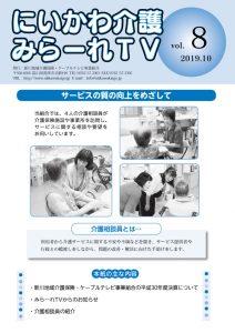 にいかわ介護 みらーれTV Vol.8