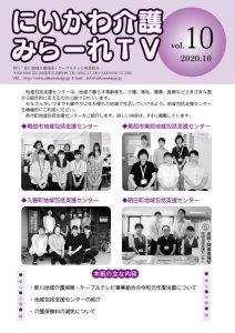 にいかわ介護 みらーれTV Vol.10