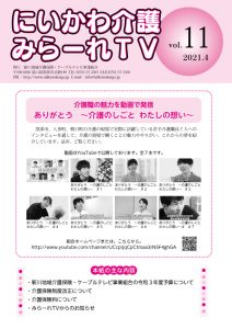 にいかわ介護 みらーれTV Vol.11